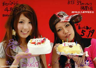 BTF撮影会20100501お誕生日会