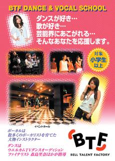 BTFダンス&ボーカルスクール6月開講