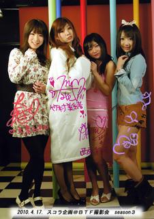 スコラ企画大阪BTF撮影会20100417